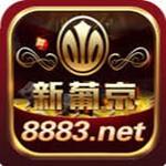 8883net棋牌