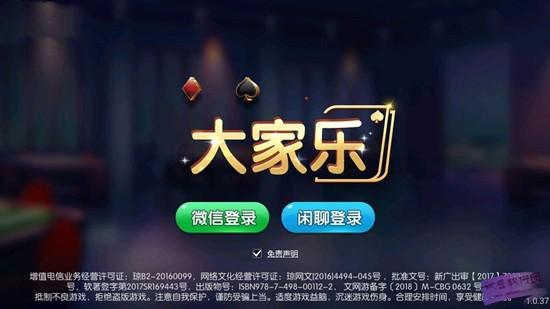 大家乐棋牌游戏官网版