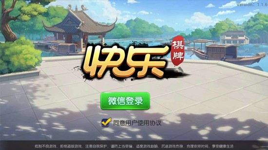 大快乐棋牌游戏官网版