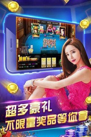便利棋牌游戏app手机版