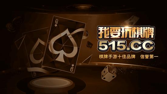 515棋牌官网苹果版