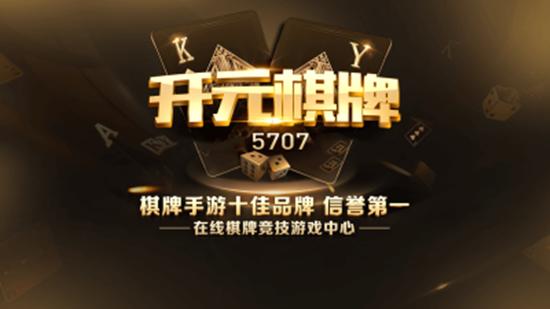 kyqp5707棋牌官网版