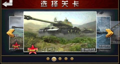 坦克塔防游戏下载
