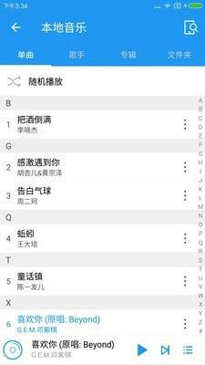 顶级无损音乐播放器app苹果版