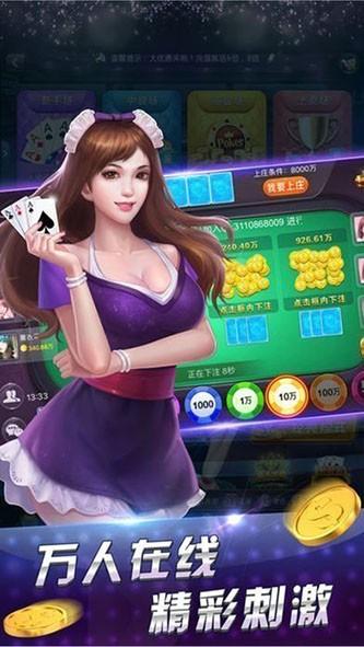 仙蓝棋牌娱乐手机版