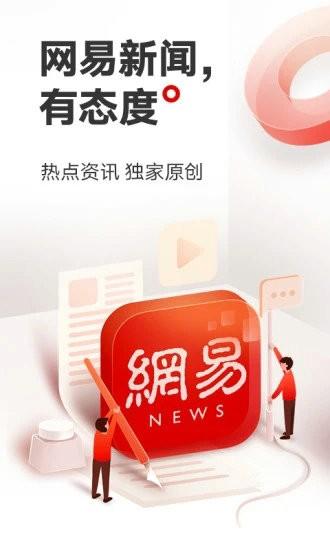 网易新闻app官方下载