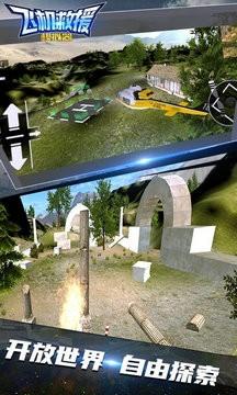 飞机救援模拟器破解版