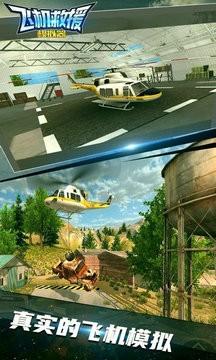飞机救援模拟器游戏下载