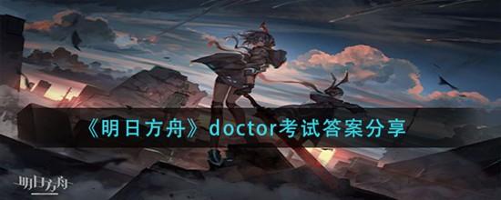 明日方舟doctor考试答案是什么 明日方舟doctor考试答案分享