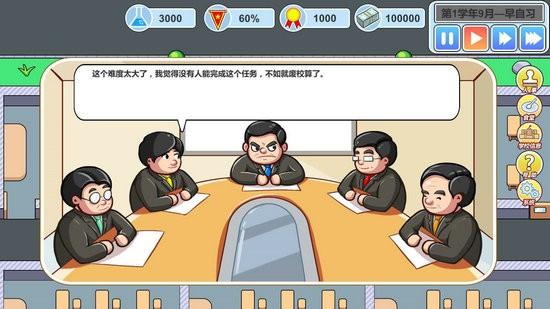 高考工厂模拟2游戏下载