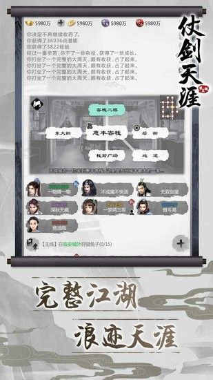 仗剑天涯2官网版