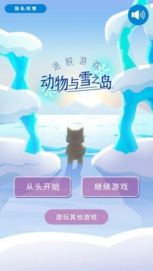动物们与下雪的岛汉化版