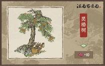 江南百景图灵椿树怎么获得 江南百景图新建筑灵椿树获取方法