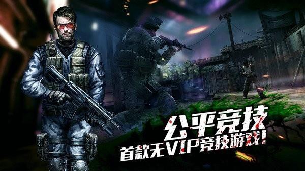 生化狙击手3D安卓下载