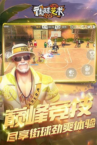 街球艺术破解版无限钻石