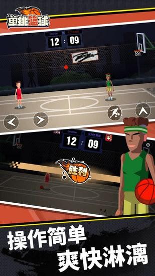 单挑篮球2.0.7破解版
