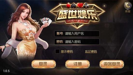 盛世娱乐官方下载app