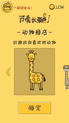 节奏长颈鹿游戏下载