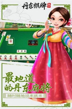 集杰丹东棋牌安卓版5.9.3