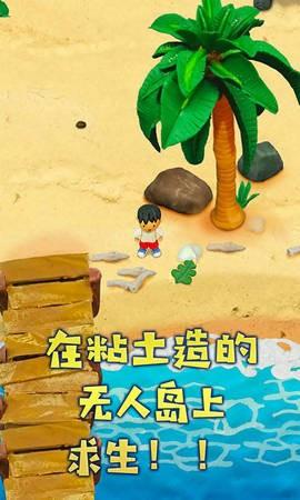 粘土无人岛游戏下载