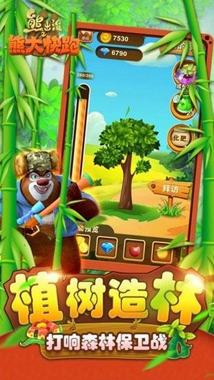 熊大跑酷游戏免费下载