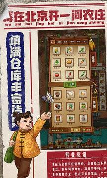 我在北京开农庄破解版
