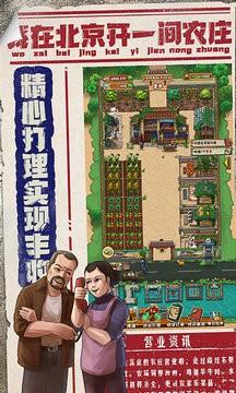 我在北京开农庄游戏下载