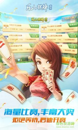 博雅乐山棋牌最新版本