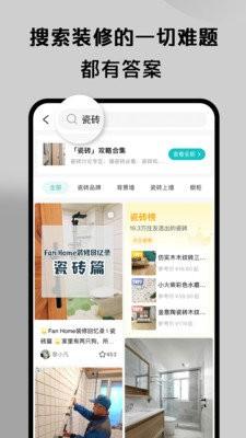 好好住app官网下载