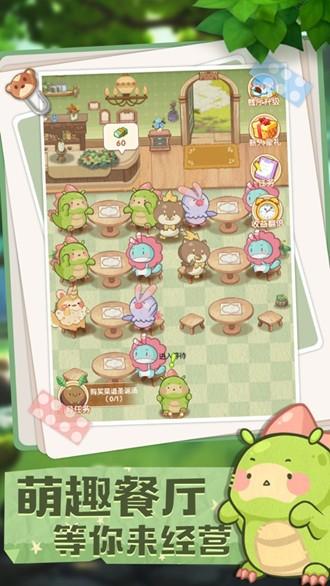 奇异餐厅游戏最新版