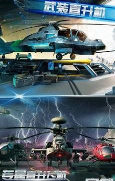 坦克武装直升机大战游戏最新版下载