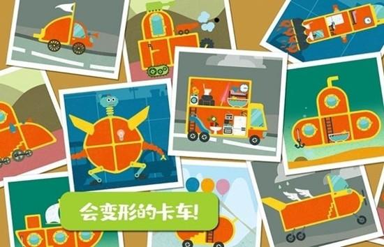 樱花城堡卡车官方版