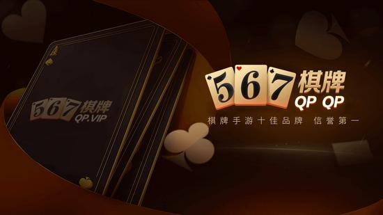 567棋牌游戏官网版