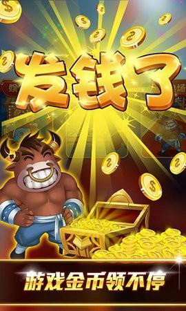 旺牛棋牌娱乐v998官方版