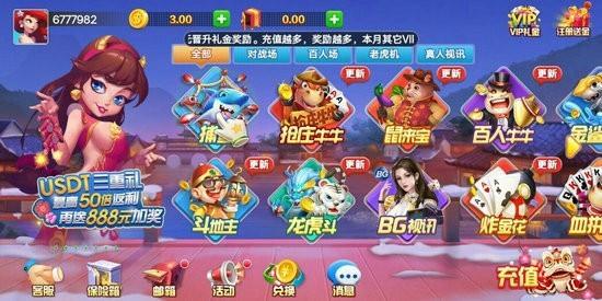 泰斗棋牌旧版本app