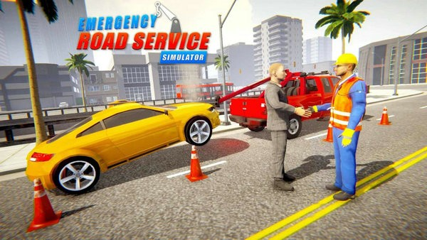 道路紧急服务破解版