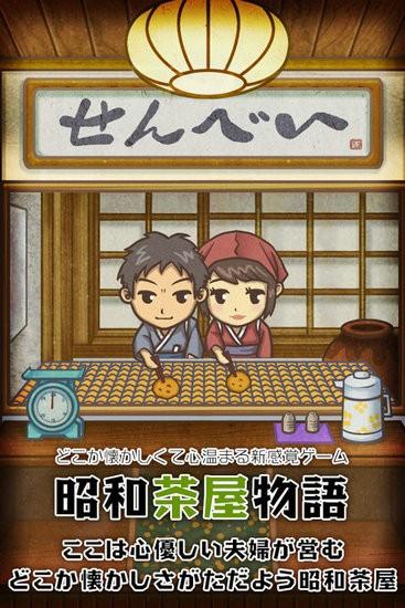 昭和茶屋物语汉化版安卓