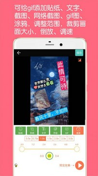gif动图制作软件app