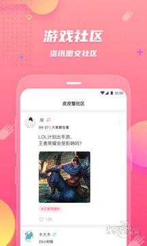 皮皮虾语音包app下载旧版本