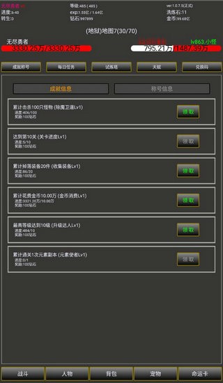 无尽勇者2安卓版