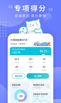 普通话测试app破解版永久会员