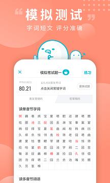 普通话测试app免费版下载