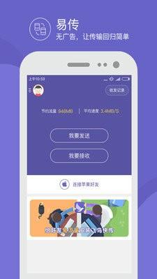 飞鸟快传官网app