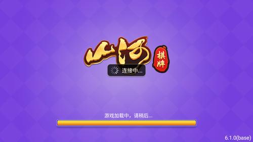 山河娱乐棋牌游戏官方版