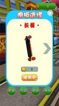 滑板英雄跑酷无限金币版