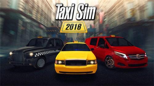 模拟出租车2016下载正版