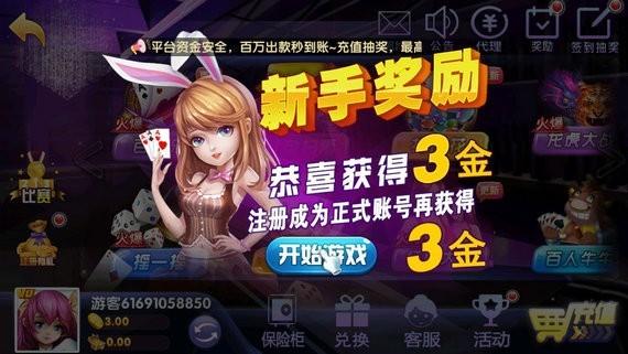 70棋牌游戏中心正版