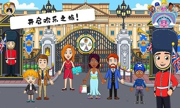 米加小镇伦敦游戏下载