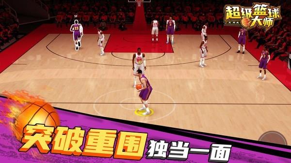 超级篮球大师官方版