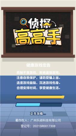 侦探高高手游戏安卓版